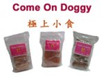Come On Doggy 極上小食