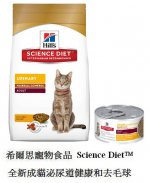 Hill's 希爾思 Urinary & Hairball 泌尿